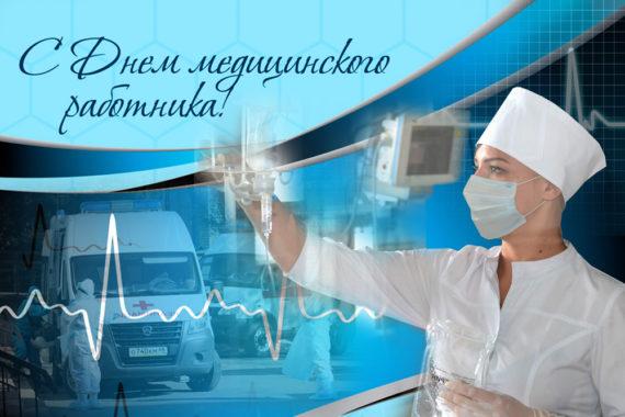 Руководители региона поздравили работников здравоохранения Липецкой области с профессиональным праздником