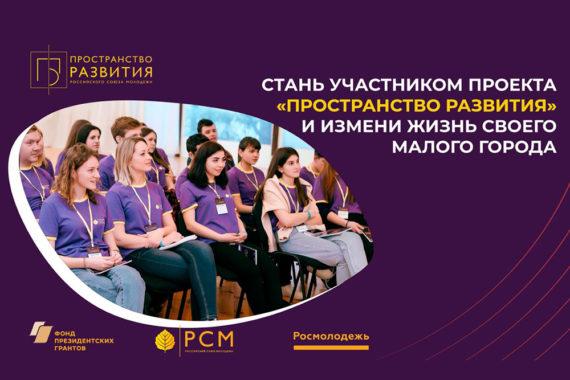Молодежь Липецкой области может принять участие в проекте по социальному развитию малых городов и поселений