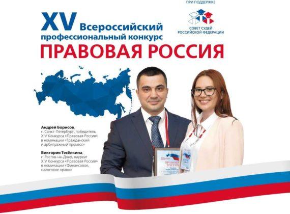 Регистрация и отборочный тур ХV Всероссийского профессионального Конкурса «ПРАВОВАЯРОССИЯ»