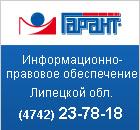 информационно-правовое обеспечение ГАРАНТ в Липецкой области